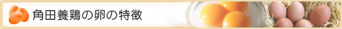 角田養鶏の卵の特徴 - つのだ養鶏