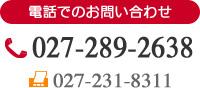 電話でのお問い合わせ:027-289-2638